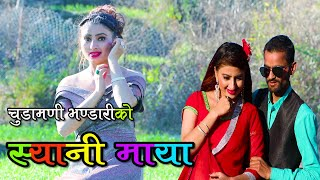 Download New Nepali Song SYANI MAYA (स्यानी माया ) Chudamani Bhandari Ft.Janu Pokharel,Binod Bajurali,Sabin.