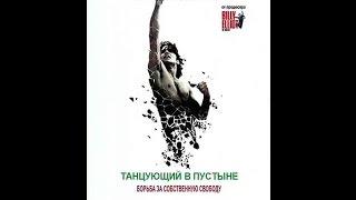 Танцующий в пустыне (2014) Русский трейлер