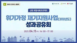 [LIVE] 굿네이버스-신한금융그룹-공동모금회가 함께하…