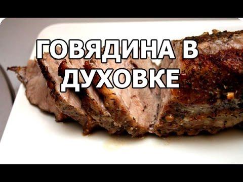 Мясо в винном маринаде, запеченное в духовке кулинарный