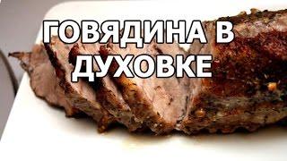 Говядина в духовке от Ивана! Откусишь пальчики!