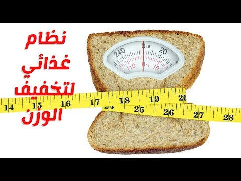 نظام غذائي صحي لتخفيف وانقاص الوزن في اسبوع Youtube