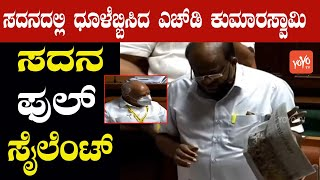 HD Kumaraswamy Excellent Speech on APMC ACT At Karnataka Assembly | JDS Karnataka |YOYO Kannada News