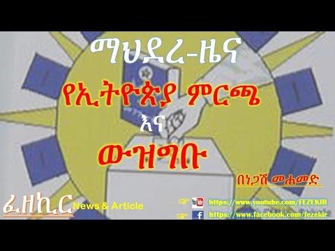 የኢትዮጵያ ምርጫ እና ዉዝግቡ | Ethiopia Election Tragedy - By Negash Mohammed