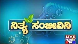 Public TV | Nithya Sanjeevini |nov1st2017