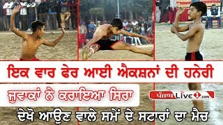 Dadwindi Vs Raipur Jandiala Kabaddi Show Match || Action Boys Kabaddi Match