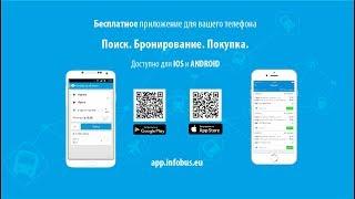 видео Билеты на автобус Вроцлав - Львов, расписание, купить, цена Вроцлав - Львов – busfor.ua