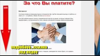 Как заработать в интернете до 5000 рублей в день. Получай деньги за просмотр картинок