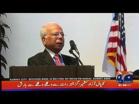 GEO NEWS WORLDWIDE 3 7 17 PAK AMERICAN CHAMBER OF COMMERCE  LA