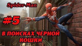 В ПОИСКАХ ЧЕРНОЙ КОШКИ #5 ПРОХОЖДЕНИЕ SPIDER-MAN
