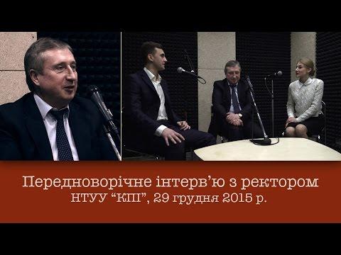 Передноворічне інтерв'ю з ректором Київського політеху | 29.12.2015