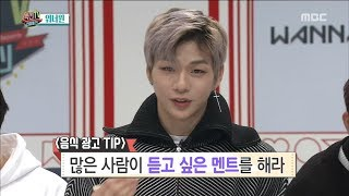 [Section TV] 섹션 TV - Wanna One wants food advertising 20180402