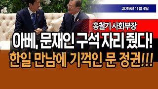 아베, 문재인 구석 자리 줬다!!! (홍철기 사회부장) / 신의한수