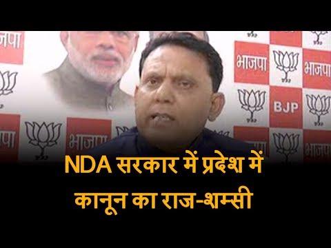 NDA सरकार में प्रदेश में कानून का राज-शम्सी