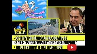 Зря Путин плясал на свадьбе •Ялта: