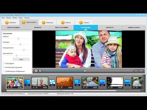 Как объединить видео в видеомонтаже