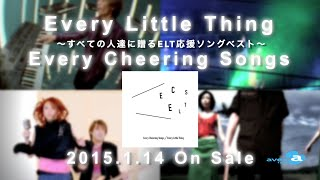 Every Little Thing / 「Every Cheering Songs」トレーラー映像001