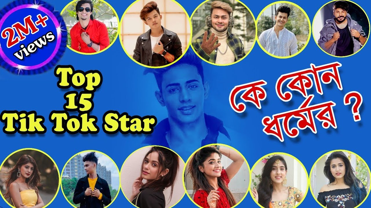 Indian Top 15 tik tok star religion | Riyaz Aly religion, Riyaz aly dhormo ki, jannat religion