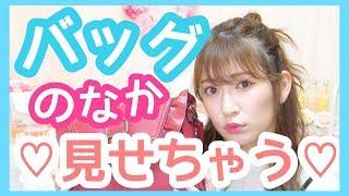 【バッグの中身】〜アイドルスイッチのオンとオフが激しい日〜 thumbnail
