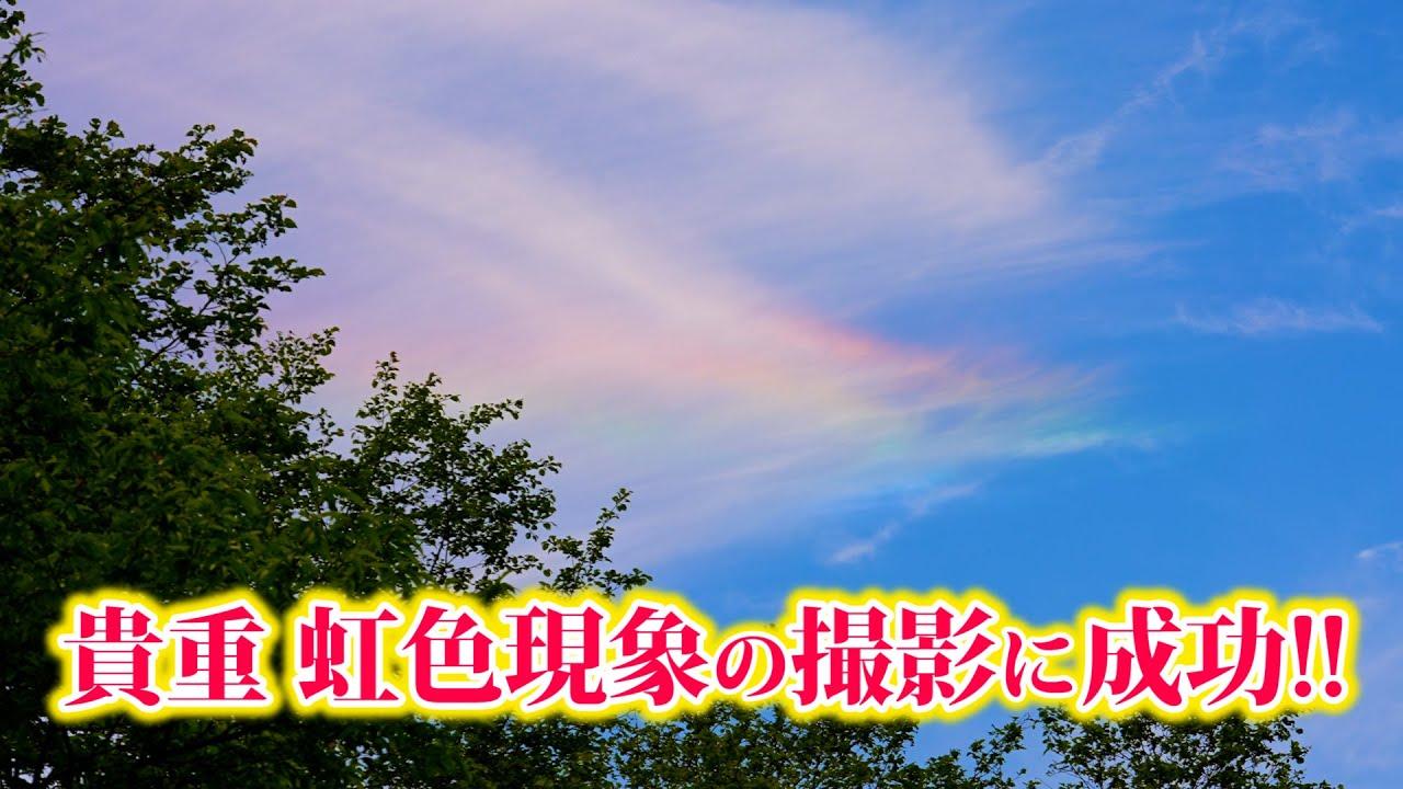 貴重虹色現象!!ダブルで出現! 環水平アークと彩雲 龍雲とのコラボ