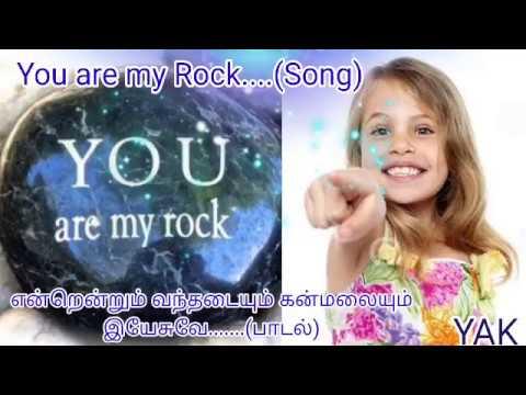 #yak Youare my rock ....(song) | என்றென்றும் வந்தடையும் கன்மலையும் இயேசுவே...(பாடல்)