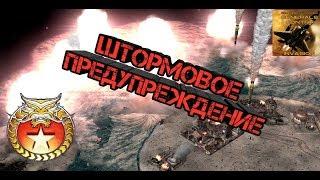 МОЩЬ ЯДЕРНОГО ШТОРМА [Generals: Contra Invasion] ЛУЧШИЙ ЗАПУСК