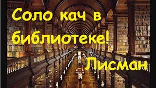 ArcheAge. Соло кач в библиотеке!