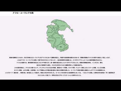 アフロ・ユーラシア大陸 - YouTube