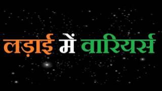 लड़ाई में वारियर्स (Intro) Hindi