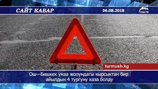 Сайт кабар | Ош—Бишкек унаа жолундагы кырсыктан бир айылдын 4 тургуну каза болду