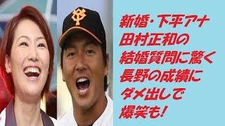 新婚・下平アナ 田村正和の結婚質問に驚く 長野の成績にダメ出しで爆笑...