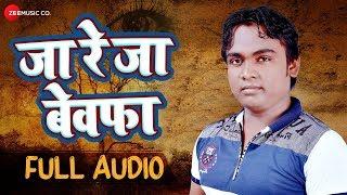 जा रे जा बेवफा Ja Re Ja Bewafa Full Audio | Pawan Premi