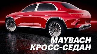 Невероятный кросс-седан от Майбах. Обзор Mercedes-Maybach Ultimate Luxury