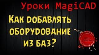 Уроки MagiCAD. Выпуск 8. Как добавлять оборудование из баз?