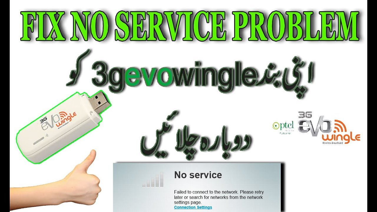 How to open block ptcl 3g evowingle fix no service