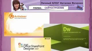 Рубрика Сайтостроение. Если Надо Сделать Сайт!?(Раскрываю тему создания сайтов в новой рубрике блога: http://uchdlago.ru/ Есть различные приложение и программы..., 2013-08-22T14:40:36.000Z)
