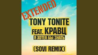 Я хотел бы знать (feat. Кравц) (Sovi Extended Remix)