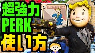 #14【Fallout76】超強化された無力化Perkの正しい使い方【One Wasteland | ウェイストランドで団結しよう】