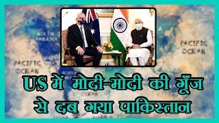 Vishwakhabram | Imran Khan के शेर Shehryar Afridi के US ने उतरवाये कपड़े। Modi in UNGA |Quad Summit
