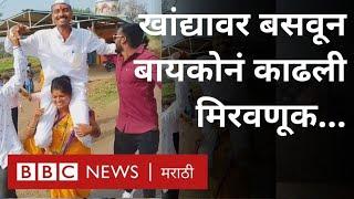 Gram Panchayat Election Result Maharashtra: Khed Palu त विजयानंतर बायकोनं पतीला खांद्यावर घेतलं