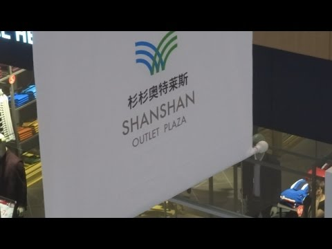Shan Shan Outlet Store in China, Harbin - 杉杉奥特莱斯, 哈尔滨