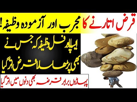 Qarz Utarne Ka Wazifa | Powerful Wazifa For Return Loan | Qarz ki adaigi ka wazifa 2018