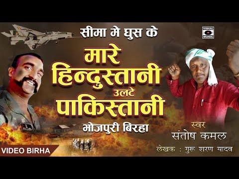 भारतीय सैनिको की वीरता - मारे हिंदुस्तानी उलटे पाकिस्तानी - Bhojpuri Birha 2019.