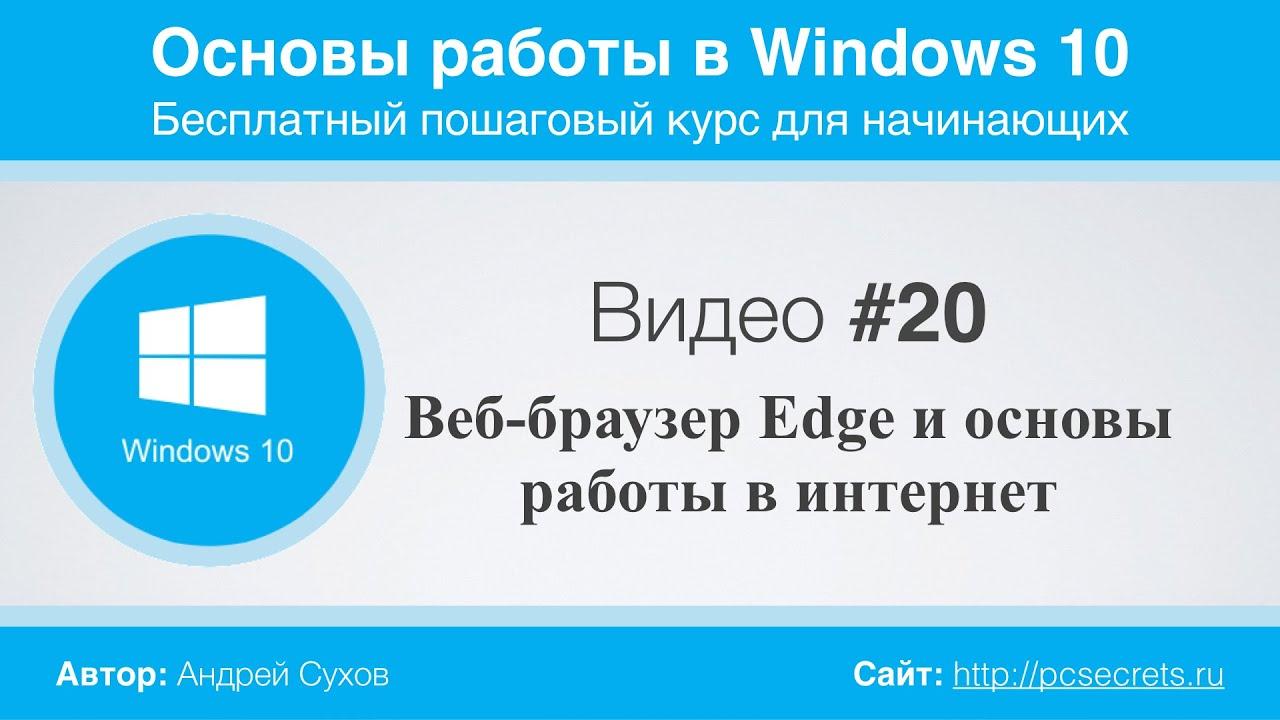 Видео #20. Веб-браузер Edge и основы работы в интернет