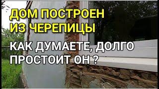 ДОМ ПОСТРОЕН ИЗ ЧЕРЕПИЦЫ / Подбор Недвижимости от Николая Сомсикова