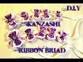 Gambar cover Лента в косу/Kanzashi Ribbon Braid/D.i.Y/МК/Ленточка