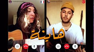 Hayna هاينة / Malak Ghezouani ft Simo Zirari | Cover Asmaa lmnawar • Hatim Ammor
