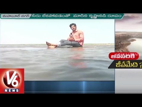 Krishna Basin People in Distress with Drought Effect | Mahabubnagar | V6 Special Report