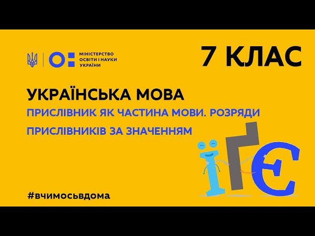 7 клас. Українська мова. Прислівник як частина мови. Розряди прислівників за значенням. (Тиж.1:ВТ)