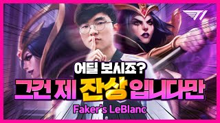 Assassin meta is back! Faker's 2020 preseason Leblanc [Translated] [Faker Stream Highlight]